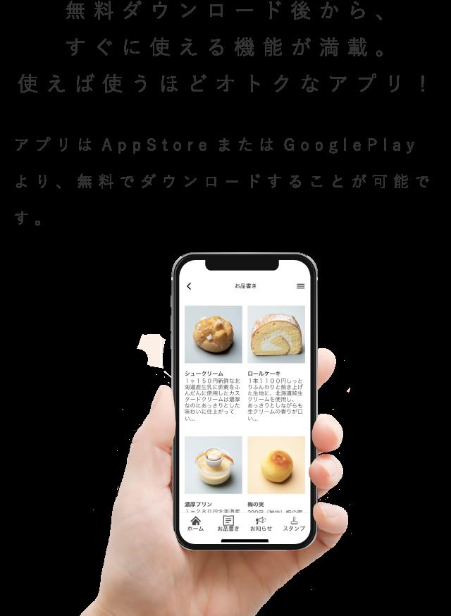 無料ダウンロード後から、すぐに使える機能が満載。使えば使うほどオトクなアプリ!アプリはAppStoreまたはGooglePlayより、無料でダウンロードすることが可能です。