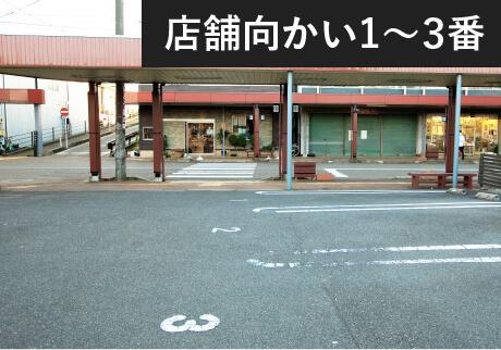店舗向かい1~3番